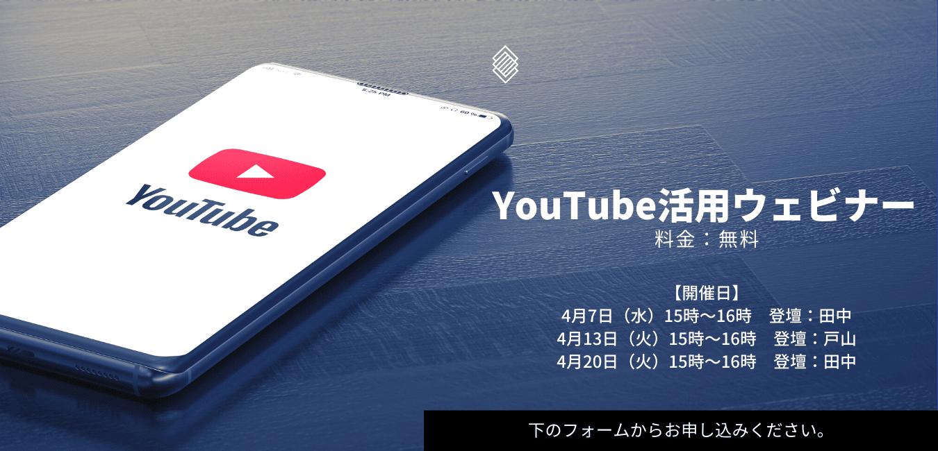 [無料勉強会]YouTube活用ウェビナー