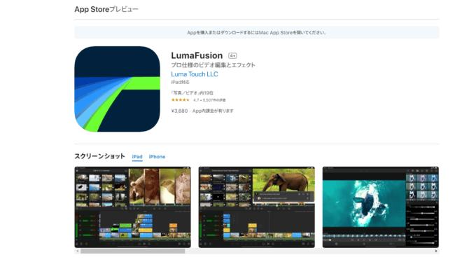 編集 ipad 動画 アプリ
