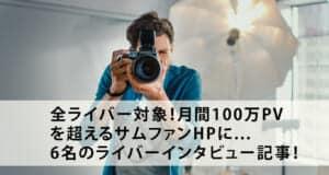 【月間100万PVサイト】インタビュー記事に掲載されよう!