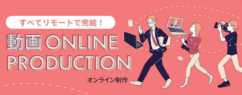 動画ONLINE PRODUCTION