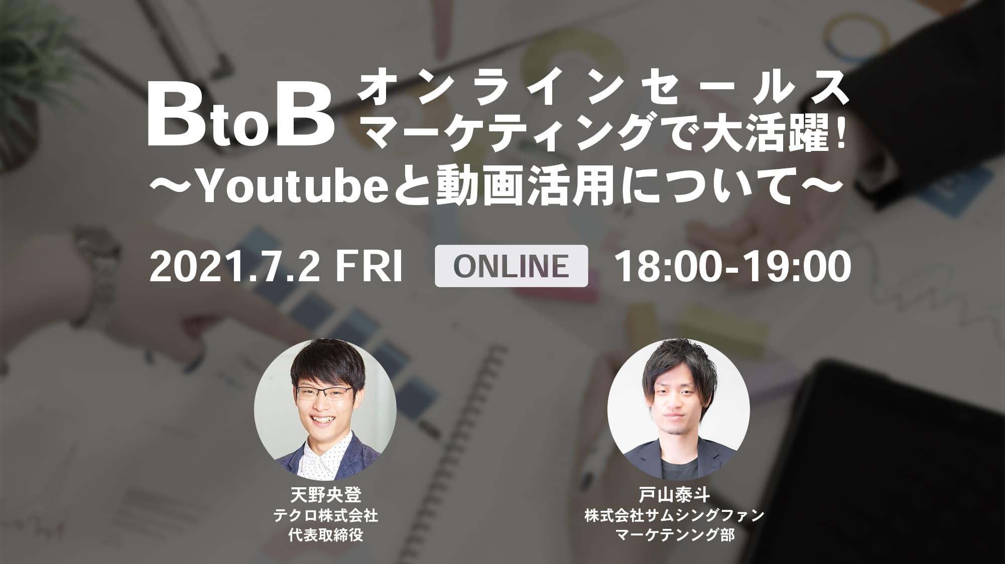 [7/2]BtoBオンラインセールス・マーケティングで大活躍!〜Youtubeと動画活用について〜