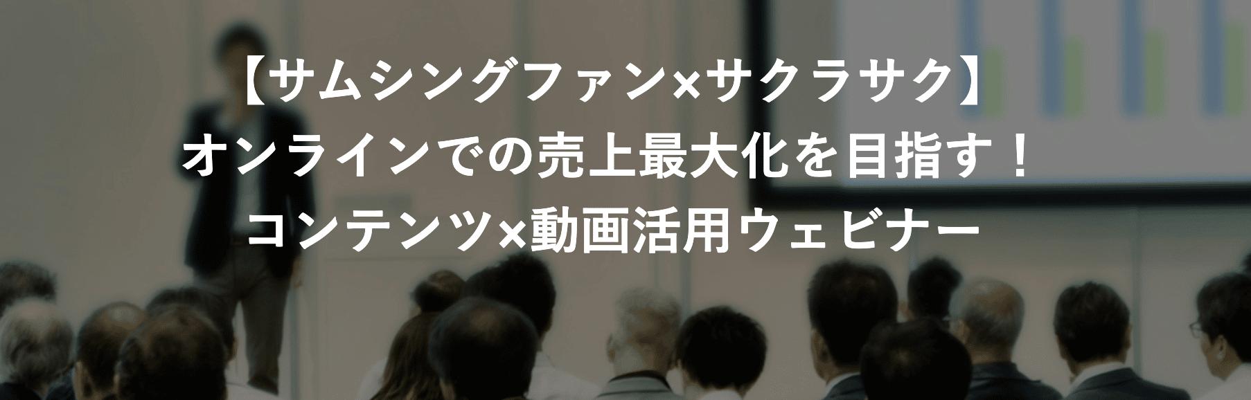 [6/9]オンラインでの売上最大化を目指す!コンテンツ×動画活用ウェビナー