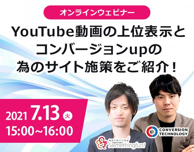 [7.13]YouTube動画の上位表示とコンバージョンupの為のサイト施策をご紹介!