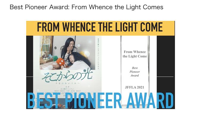 米国の映画祭「ロサンゼルス日本映画祭2021」 においてBest Pioneer Awardを受賞